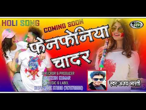 अजय भारती का आने वाला सुपर हिट होली Song 2019  Coming Soon Deepa Music Studio 