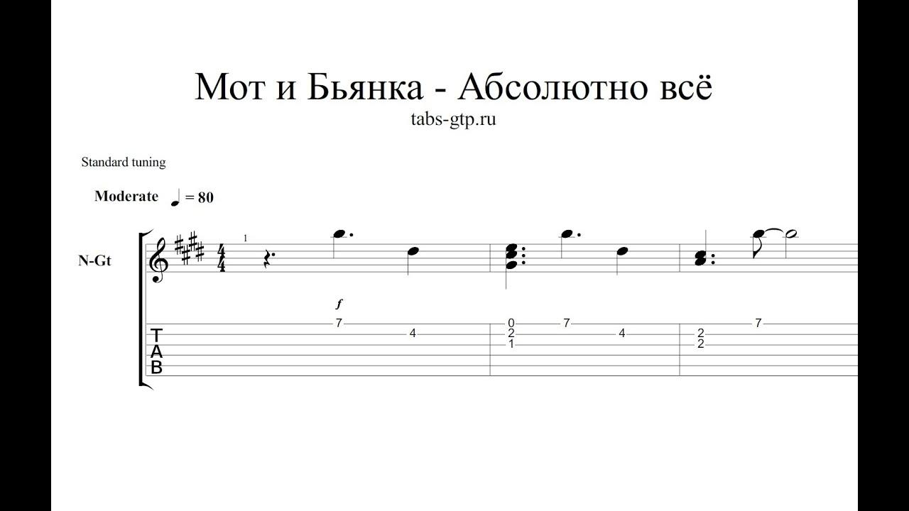 Скачать мот feat. Бьянка абсолютно всё клип бесплатно.