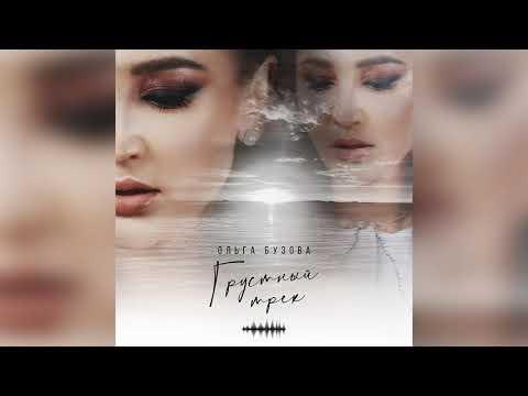 Ольга Бузова - Грустный Трек (Премьера 2021)