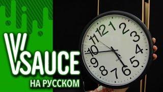 Vsauce Russian - 02 Иллюзия остановившихся часов