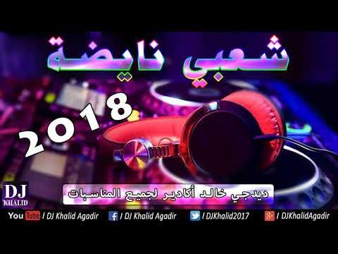 Chaabi Hayha Ambiance Nayda 2018 - شعبي واعر ديال شطيح