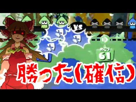 [スプラトゥーン] ガチヤグラにはスシワサを使うべし! [ ゆっくり実況] - YouTube