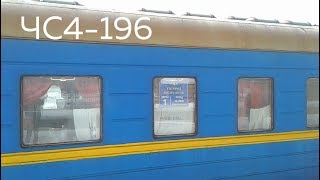 ЧС4-196 (КВР) | № 46 Ужгород - Лисичанск (+ посадка)