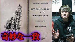 トランプ大統領の就任を言い当てた120年前の予言書【都市伝説】
