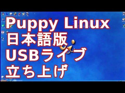 Puppy Linuxパピーリナックス日本語版USBからライブ立ち上げ71