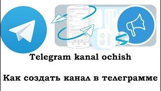 Как создать группу, супергруппу и канал в Telegram