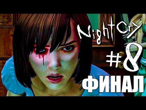 ХОРРОР ИГРА ► NIGHTCRY #8 ► ПРОХОЖДЕНИЕ ХОРРОР ИГРЫ НА РУССКОМ