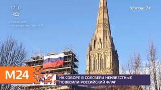 На соборе в Солсбери неизвестные повесили российский флаг - Москва 24