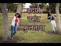 Hridayi Vasant Phulatana | Ashi Hi Banava banavi | Easy Dance Steps | Thumka Souls Choreography Whatsapp Status Video Download Free