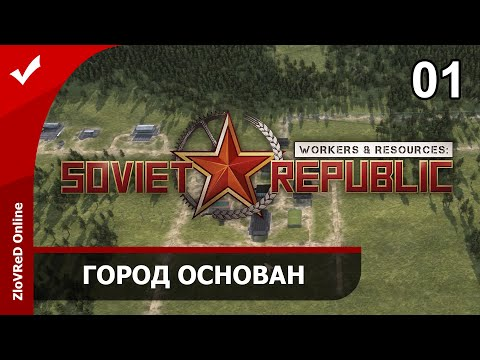 Workers \u0026 Resources Soviet Republic. Прохождение. Город основан. 01