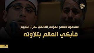 افتتاح مسابقة القرآن الكريم في إيران سورة آلعمران والشمس  HD l محمود الشحات أنور😢