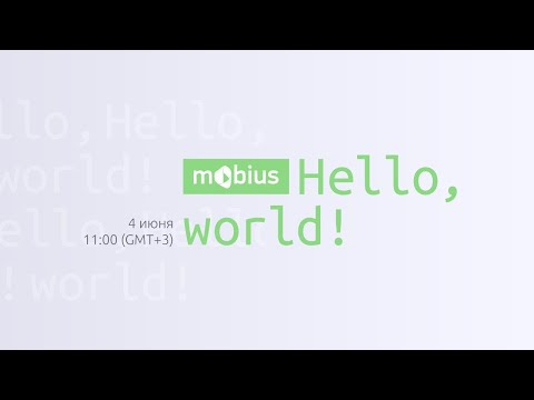 Hello, world! с Mobius / Айдар Мухаметзянов // 04.06.2020