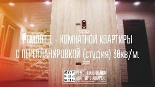 видео Дизайн однокомнатной квартиры 30 кв. м: идеи