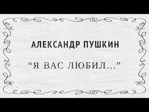 """""""Я вас любил"""" Александр Пушкин"""