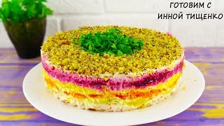 Слоеный салат «Мой Генерал» на праздничный стол / Вкусный салат на НОВЫЙ ГОД
