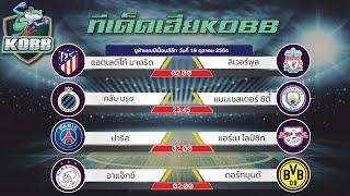 วิเคราะห์บอลวันนี้ ทีเด็ดบอลวันนี้ ทรรศนะฟุตบอล ฟุตบอล ยูฟ่าแชมป์เปี้ยนส์ลีก19ตค64 By เฮียKOBB