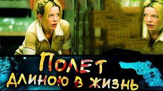 Полет длиною в жизнь / Winged Creatures (2008) / Драма, Криминал