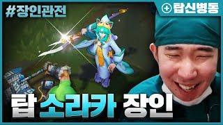 탑 소라카 원챔으로 다이아에서 승률 60%? 미쳤다ㅋㅋㅋ