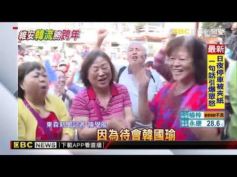 韓國瑜要來...鎮瀾宮廣場民眾爭睹、攤販備貨