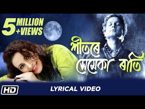Xeetore Xemeka Raati | Zubeen Garg | Merileen Bordoloi | Assamese Lyrical Video 2019