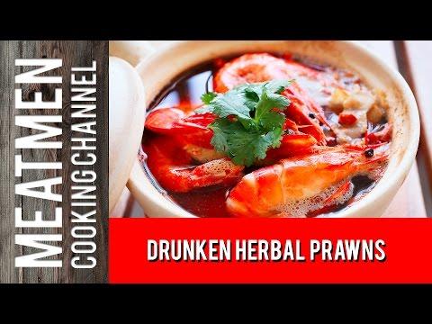 Drunken Herbal Prawns - 药材醉虾