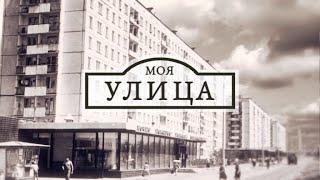 «Моя улица» — улица Пролетарская