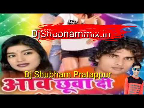 Aaw Chhuwa Di Gori U U U-  Bhojpuri Song Vibration Dj Shubham