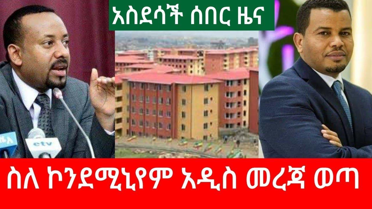 Leatest Addis Ababa City Condominiium News