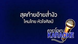 สุดท้ายอ้ายส่ำงัว - ไหมไทย หัวใจศิลป์ [KARAOKE Version] เสียงมาสเตอร์