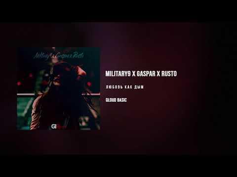 Music video Gaspar - Любовь как дым