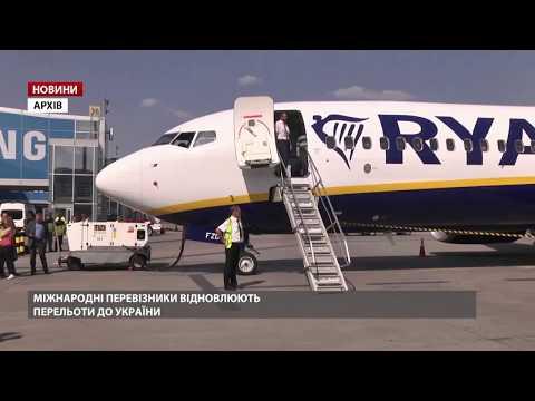 Три європейські авіакомпанії відновлюють польоти в Україну