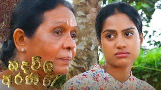 Hadawila Arana | Episode 67 - (2021-05-14) | ITN Thumbnail