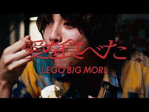 LEGO BIG MORL『愛を食べた』Music Video