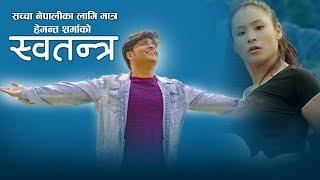 Swatantra स्वतन्त्र    Hemant Sharma    New Nepali song 2019 feat Yumi, Subham