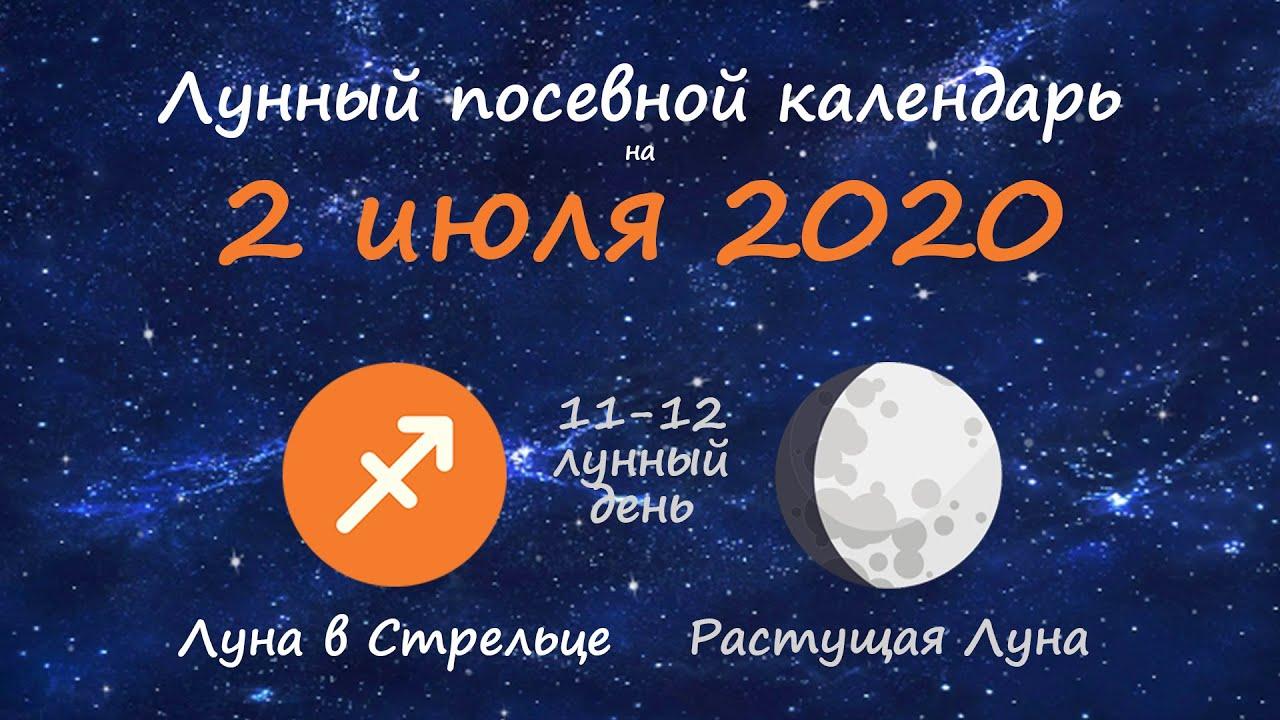 [2 июля 2020] Лунный посевной календарь огородника-садовода