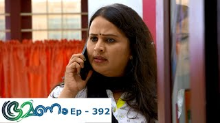Bhramanam | Episode 392 - 16 August 2019 | Mazhavil Manorama