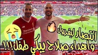 فلوج: ليفربول ٣-٠ ساوثامبتون من انفيلد | وبكاء طفل أمام محمد صلاح