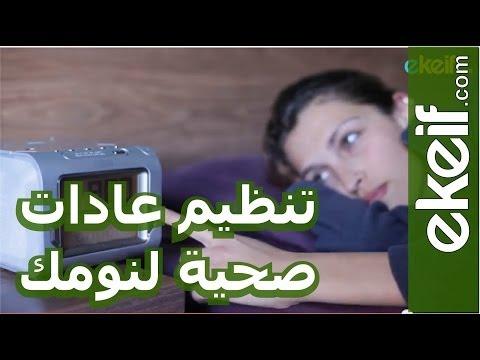 كيف تنظمين عادات صحية لنومك ؟