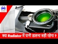 watch he video of CAN I USE WATER INSTEAD OF COOLANT? || Coolant vs Water || DESI DRIVING SCHOOL