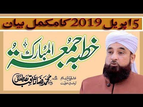 Latest Speach of Raza SAqib Mustafai 2019