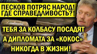 """ПЕСКОВ ПОТРЯС РОССИЮ! ДИПЛОМАТАМ ЗА """"СНЕЖОК"""" ИЗ АРГЕНТИНЫ НИЧЕГО НЕ БУДЕТ?!"""