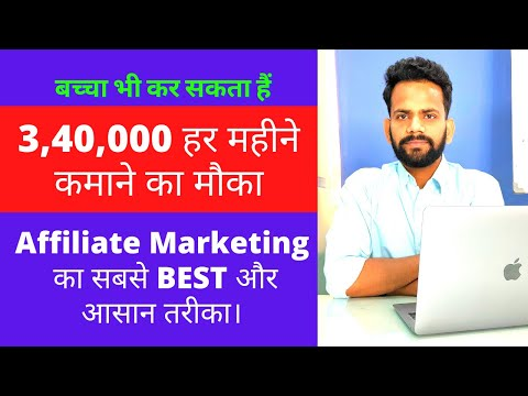 Affiliate Marketing For beginners in 2020 | How to make money online in 2020 | Deepak Singh