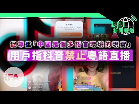 逾50香港確診者未能住院;七成民眾支持將護照標示改稱「台灣」 | 粵語新聞報道(03-31-2020)