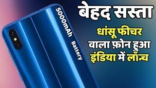 5000mAh Battery वाला बेहद सस्ता फ़ोन India में लॉन्च