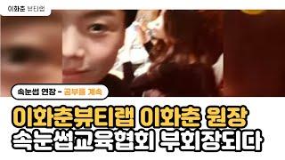 속눈썹연장.스피드속눈썹_춘원장이 알려주는 속눈썹 연장 …