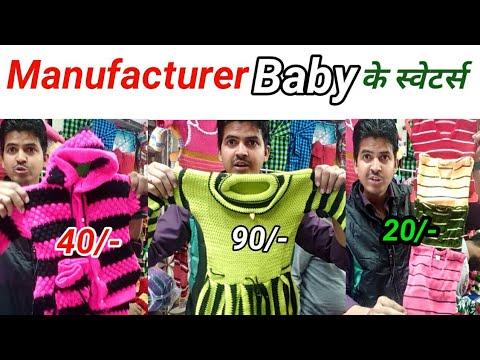 manufacture Baby Sweater !! Baby ke Sweater Wholesale market !! Wholesale market
