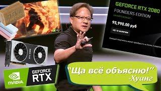 RTX - технология, которую продают не тем