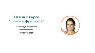 Отзыв Надежда Яковенко