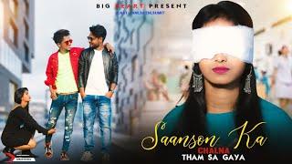 Saanson Ka Chalna Tham Sa Gaya   Heart Touching Love Story  Latest hindi songs BIG Heart