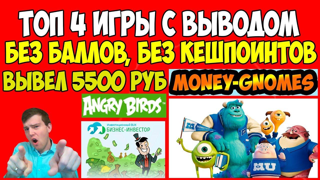 онлайн игры бесплатно с выводом денег